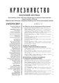 Журнал «Краєзнавство», 2015. – Ч. 3–4.pdf