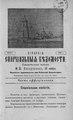 Киевские епархиальные ведомости. 1903. №39. Часть офиц.pdf