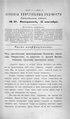 Киевские епархиальные ведомости. 1904. №37. Часть неофиц.pdf