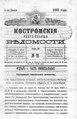 Костромские епархиальные ведомости. 1892. №11.pdf