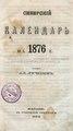 Лучшев А.И. Сибирский календарь на 1876 г. (1875).pdf
