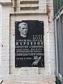 Мемориальная доска Журавлёву на здании СОШ № 20. Мопра 65.jpg