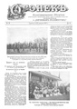Огонек 1903-30.pdf