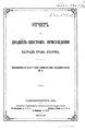 Отчет о 26-м присуждении наград графа Уварова 1884.pdf