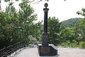 Petropavlovsk-Kamchatsky - Image: Памятник Витусу Берингу в Петропавлоаске Камчатском