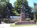 Памятник В.И. Ленину Кисловодск.jpg