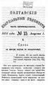Полтавские епархиальные ведомости 1876 № 15 Отдел неофициальный. (1 августа 1876 г.).pdf