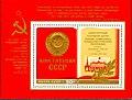 Почтовый блок СССР № 4773. 1977. Новая Конституция СССР.jpg