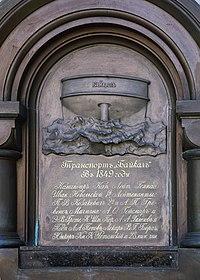 Северная бронзовая плита памятника Г. И. Невельскому.jpg