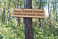 Табличка перед входом в пещеру Большая Орешная.jpg