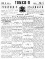Томские губернские ведомости, 1901 № 04 (1901-01-25).pdf
