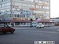 Центр - panoramio - Александр Сергеев.jpg
