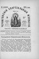 Черниговские епархиальные известия. 1894. №02.pdf