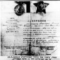 אישור מטה גדודי של פרטיזנים מ- 15.3.1944. ניתן לפרטיזן דוד בן שלמה אפשטיין-PHZPR-1257080.png