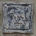 בית הכנסת - אתרי מורשת במרכז הארץ 2015 - רחובות (34).JPG