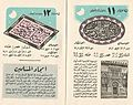 إمساكية رمضان 7.jpg
