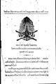 พระราชกำหนดในคราวเปลี่ยนแปลงการปกครองแผ่นดิน พุทธศักราช ๒๔๗๕.pdf