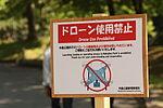 ドローン使用禁止 (19015503991).jpg