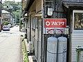 マルフク看板 兵庫県姫路市八代本町1丁目 - panoramio (2).jpg