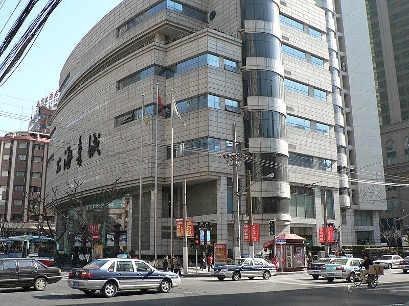 File:上海书城.jpg