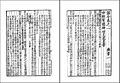 元世祖忽必烈1260年农历四月发布的即位诏书《皇帝登宝位诏》全文(节选自《大元圣政国朝典章》台北故宫博物院藏元刊本之影印本).jpg