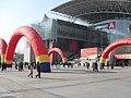 南京国展中心 - panoramio (5).jpg