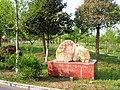 安徽省淮南市上窑国家森林公园风景区 - panoramio - luchangjiang~鲁昌江 (35).jpg