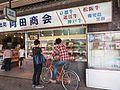 岡田商会 2014 (14025584848).jpg