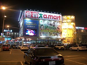 A.mart - A-Mart in Taichung