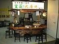 東區地下街美食街 宜蘭九層炊 20080417a.jpg