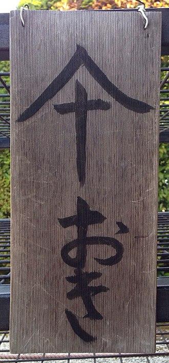 Ryakuji - Image: 略字 傘おき