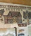 105 Mosaic in Archeological Park madaba.jpg