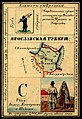 1856. Card from set of geographical cards of the Russian Empire 160.jpg