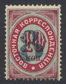 1876 overprint8 greenishblue h.jpg
