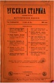 1883, Russkaya starina, Vol 39. №7-9.pdf