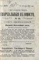 1901. Смоленские епархиальные ведомости. № 12.pdf