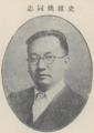 1929 史维焕.png