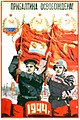 1944.Poster.The Baltic States are liberated!.jpg