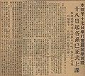 1952年华南工学院举行首届开学典礼的报道.jpg