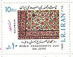 "1986 ""World Handicrafts Day 10th June"" stamp of Iran (4).jpg"