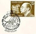 1991 CPA 6314 Postmark.jpg