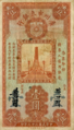 1 Dollar - Canton Municipal Bank (1933) 05.png