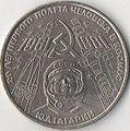 20-річчя польоту Ю. О. Гагаріна.jpg