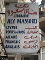 2010 librairie Cairo 4508922106.jpg