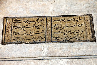 Pristina - The inscription above the entrance of Imperial Mosque built during the Ottoman rule