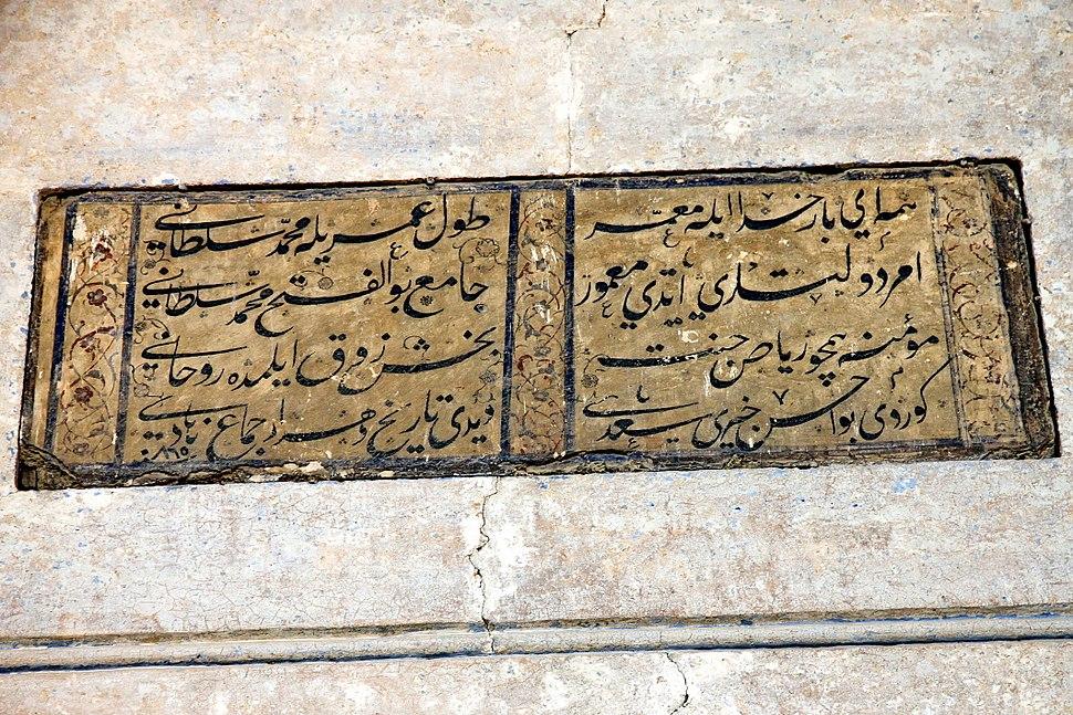 2011 Prisztina, Meczet Mehmeda Zdobywcy (Meczet Zwycięstwa) 05