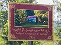 2016 Bordżomi, Tablica informacyjna o żeńskim klasztorze św. Jerzego w Sadgeri.jpg