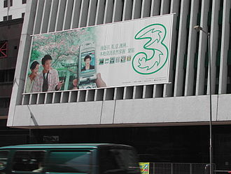 Hutchison 3G - An advertisement for 3 in which Leon Lai, a Hong Kong-based Cantopop singer, is the pinup.