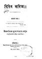 4990010050516 - Bibidha Kabita Vol. 1, N.A., 140p, LANGUAGE. LINGUISTICS. LITERATURE, bengali (1881).pdf