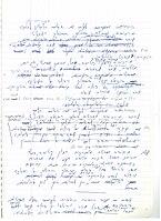 A B Yehoshua Handwriting.jpg